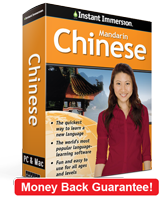 Instant Immersion's Chinese course is the best way to learn Chinese