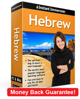 Instant Immersion's Hebrew course is the best way to learn Hebrew