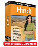 Instant Immersion's Hindi course is the best way to learn Hindi