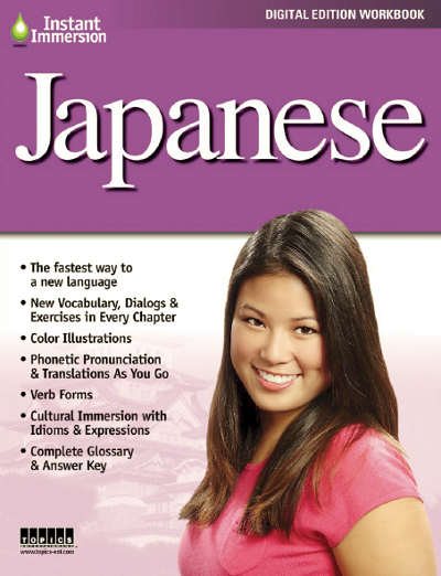 Add a Japanese Language Workbook to any course
